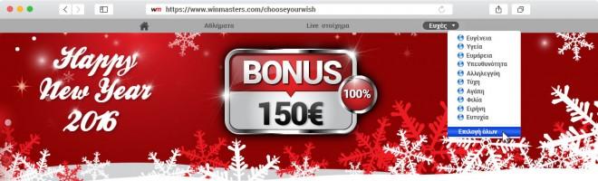 xmas-bonus_cyp_big