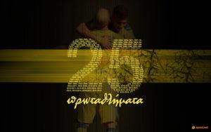 25 πρωταθλήματα (1)